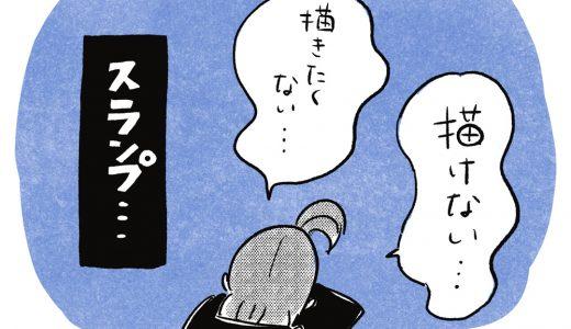 【絵描き歴10年】スランプの対処法