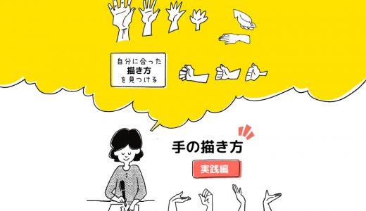 手の描き方【実践編】