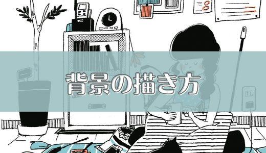 【パースなし】背景の描き方【室内】